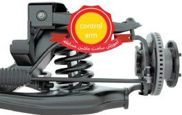 چگونه ماشین مسابقه بسازیم | قسمت پانزدهم : Control Arm