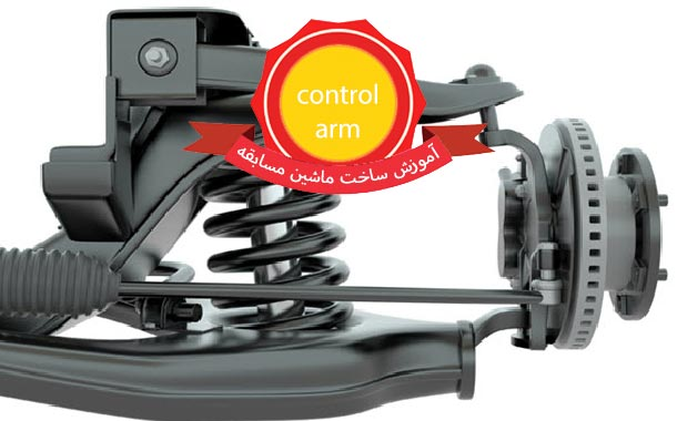 چگونه ماشین مسابقه بسازیم   قسمت پانزدهم : Control Arm
